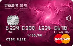 中國信託_秀泰廣場聯名卡