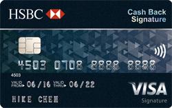 匯豐-現金回饋御璽卡