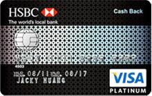 匯豐-現金回饋白金卡