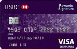 匯豐-紅利積點御璽卡