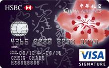 匯豐-華航御璽卡