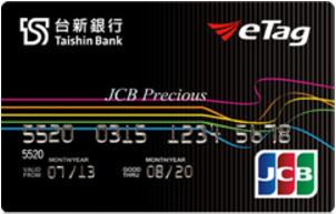 台新銀行_ETC聯名卡
