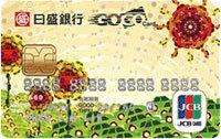日盛-GOGO卡
