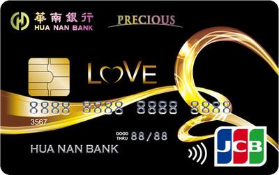 華南銀行_晶緻悠遊聯名卡_酷愛黑卡