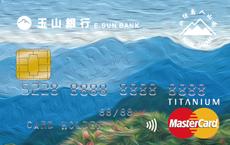 玉山銀行_南山悠遊聯名卡