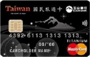 玉山銀行_公務人員國民旅遊卡