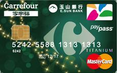 玉山銀行_家樂福悠遊聯名卡