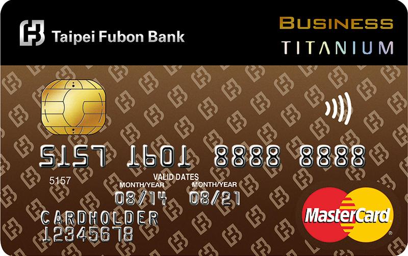 富邦銀行_商務卡