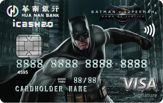 華南銀行_iCash聯名卡