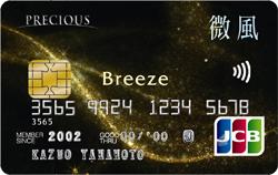 聯邦銀行_微風悠遊聯名卡