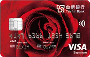 台新銀行_玫瑰悠遊御璽卡