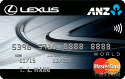 澳盛-LEXUS世界卡