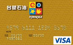台新-台灣加油卡