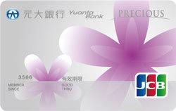 元大-樂遊卡