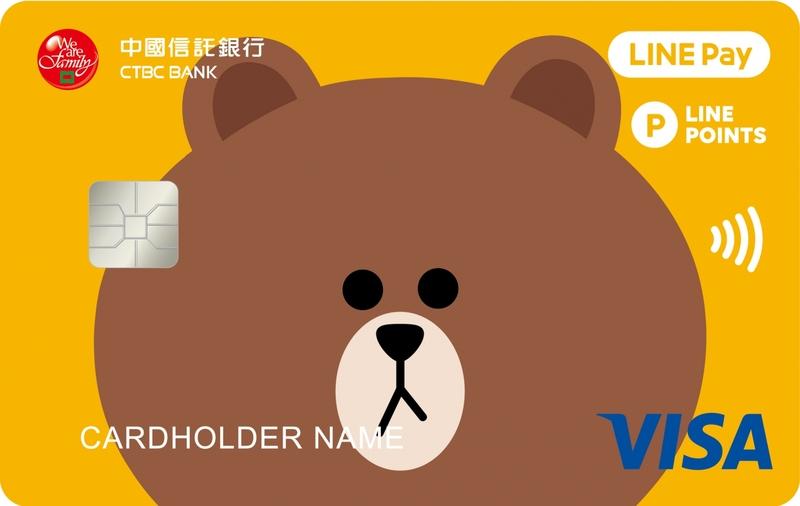 中國信託-Line_Pay_