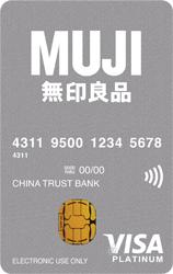 中國信托-Muji_無印良品卡