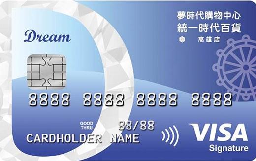 華南夢時代聯名卡一卡通御璽卡_壓