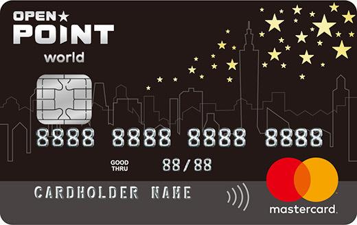 OPENPOINT超級點數聯名卡-世界卡