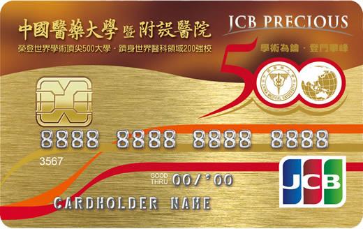card-ncmu-0